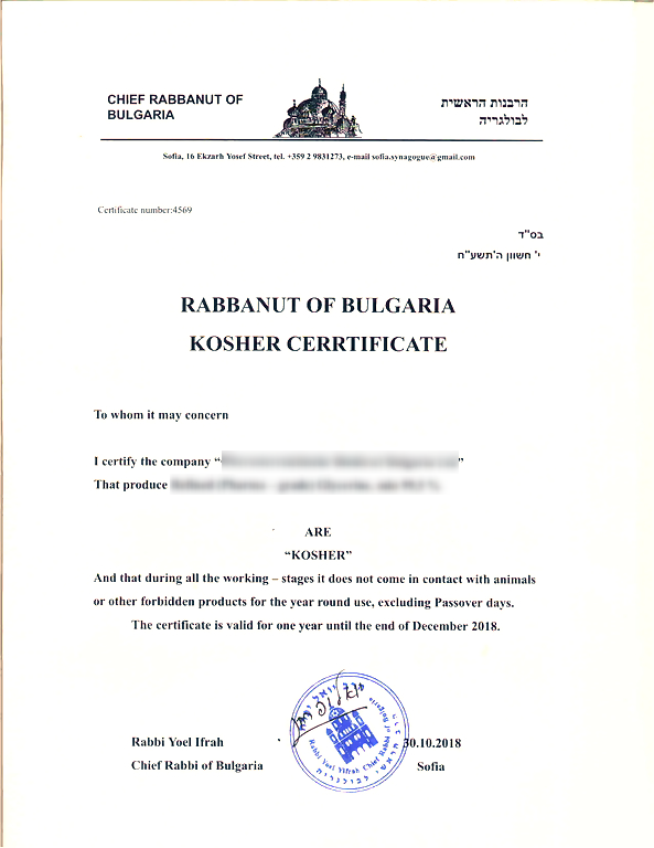 Kosher_Certificate1