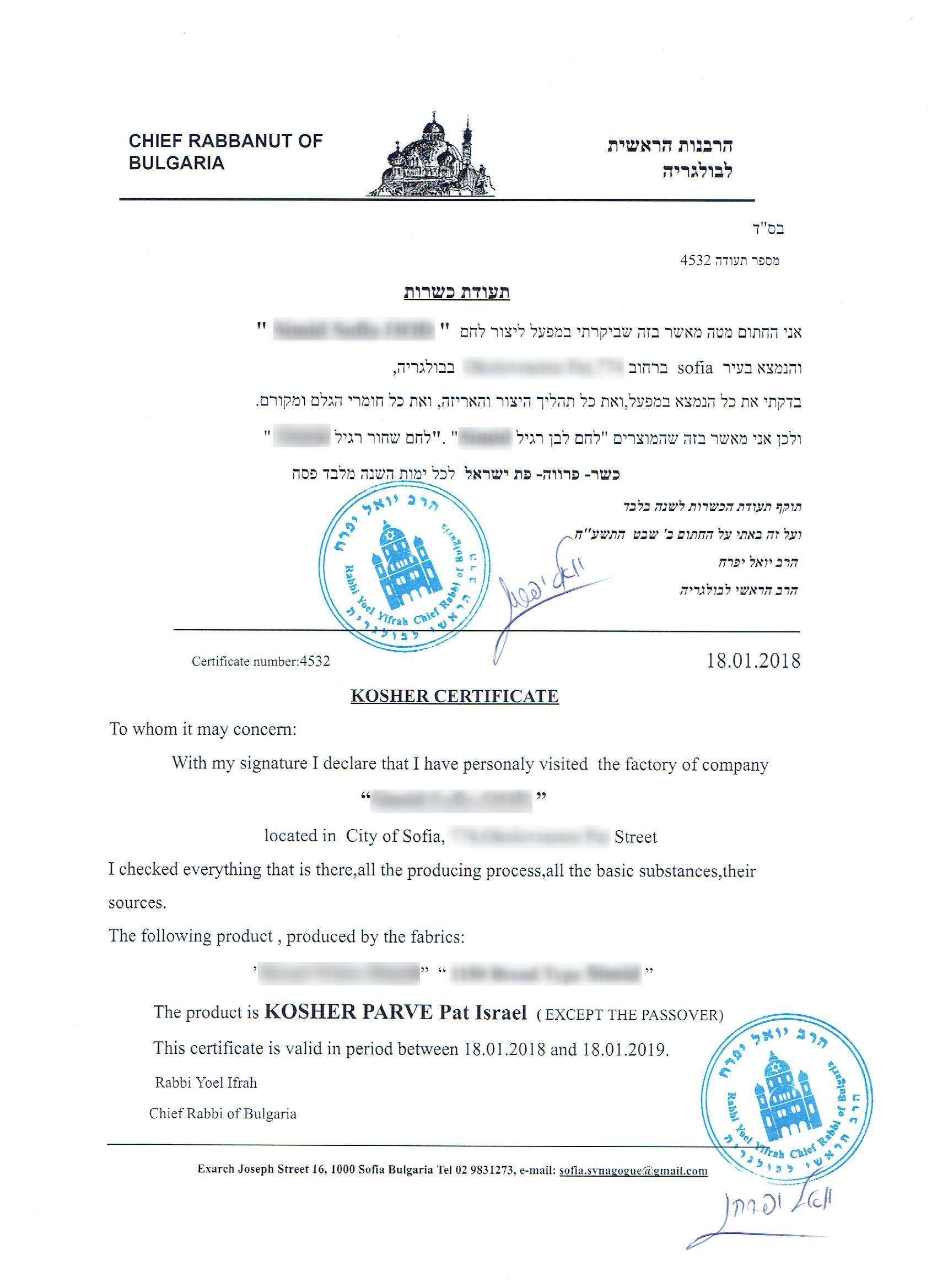 Kosher_Certificate2